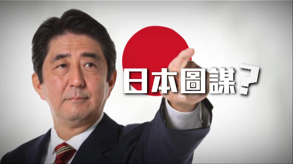 【新聞智庫】日本圖謀?