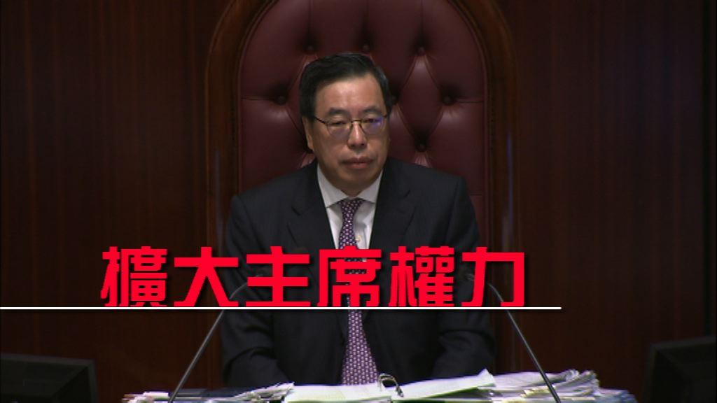 【新聞智庫】立法會主席權力擴大