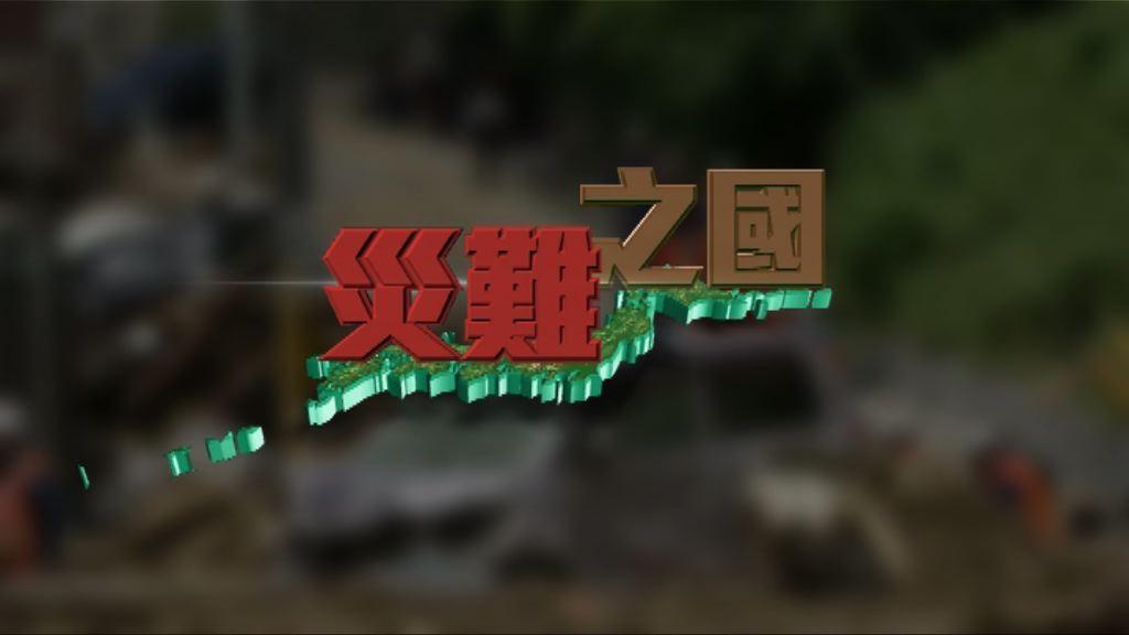 【新聞智庫】災難之國