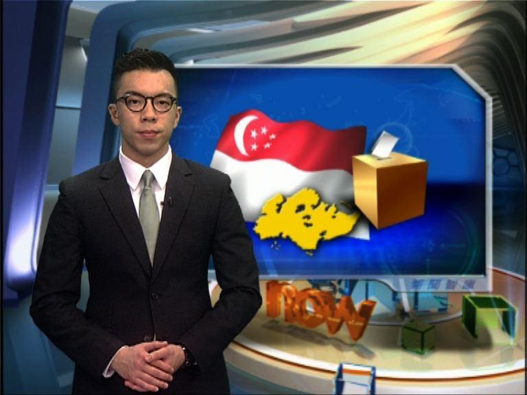 【新聞智庫】新加坡大選