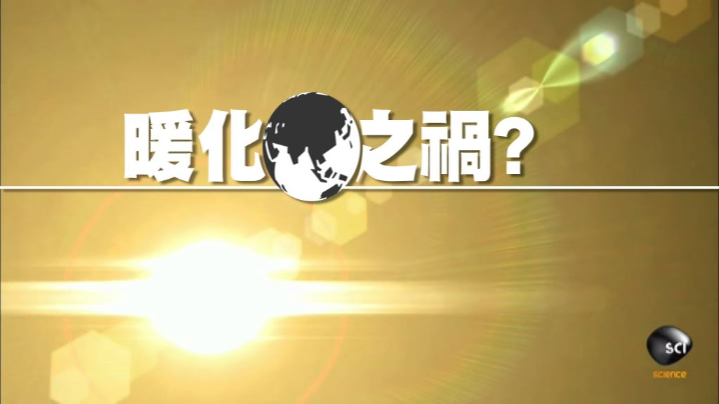 【新聞智庫】暖化之禍?