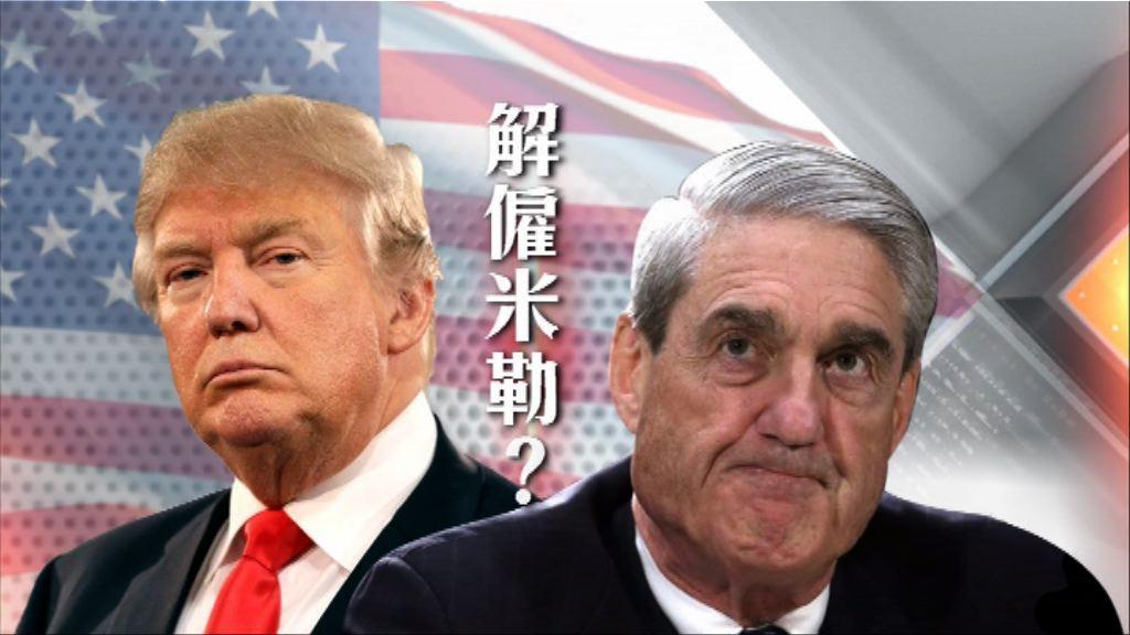 【新聞智庫】解僱通俄門特別檢察官米勒?
