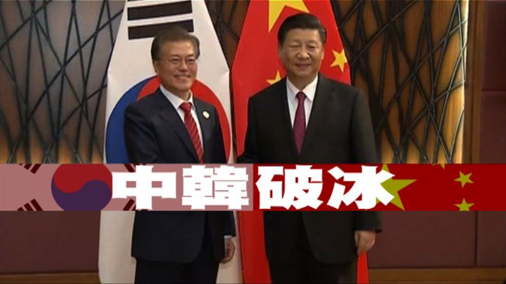 【新聞智庫】中韓破冰?