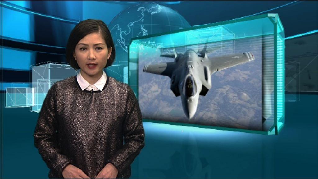 【新聞智庫】F-35隱形戰機