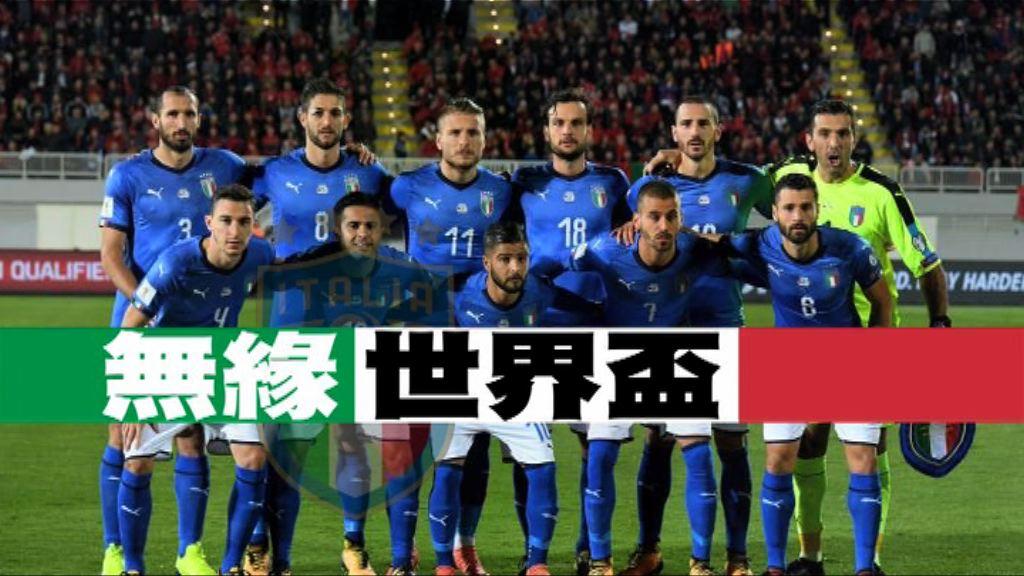 【新聞智庫】無緣世界盃