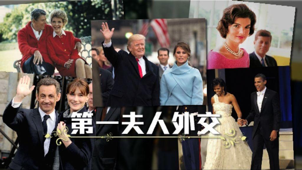 【新聞智庫】第一夫人外交