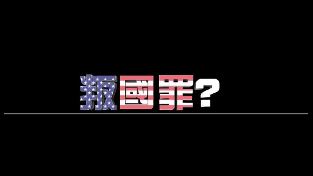 【新聞智庫】特朗普言行構成叛國罪?