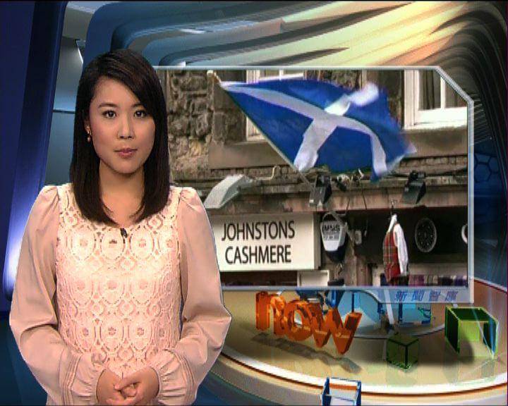 【新聞智庫】蘇格蘭獨立的經濟影響