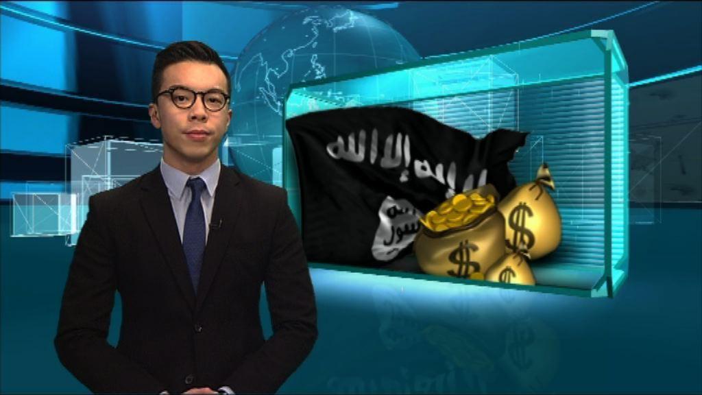 【新聞智庫】伊斯蘭國財力來源