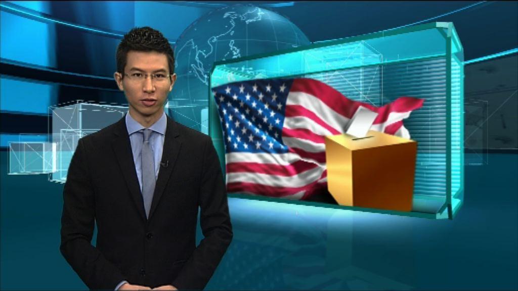【新聞智庫】美國紐約州總統選舉提名戰