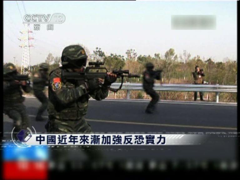 【新聞智庫】中國反恐