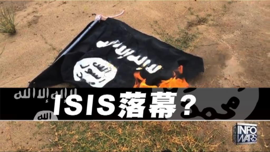 【新聞智庫】ISIS落幕?