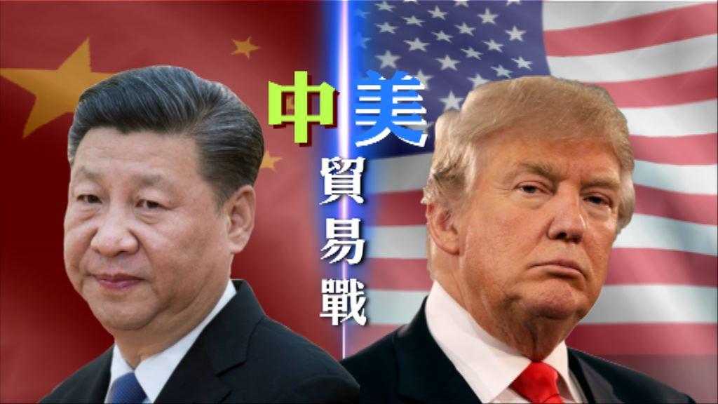 【新聞智庫】中美貿易戰