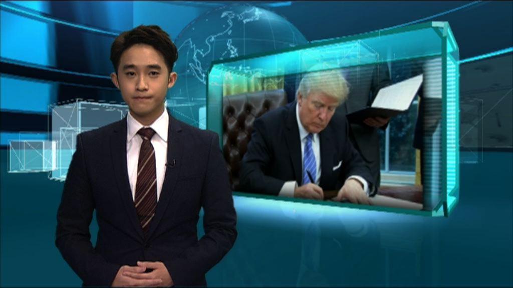 【新聞智庫】美國退出TPP