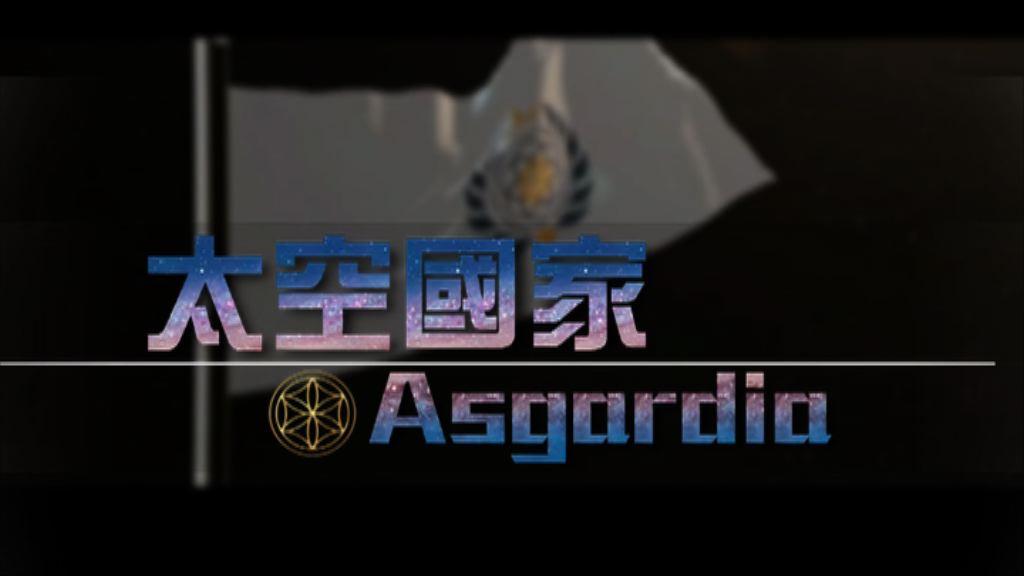 【新聞智庫】太空國家Asgardia