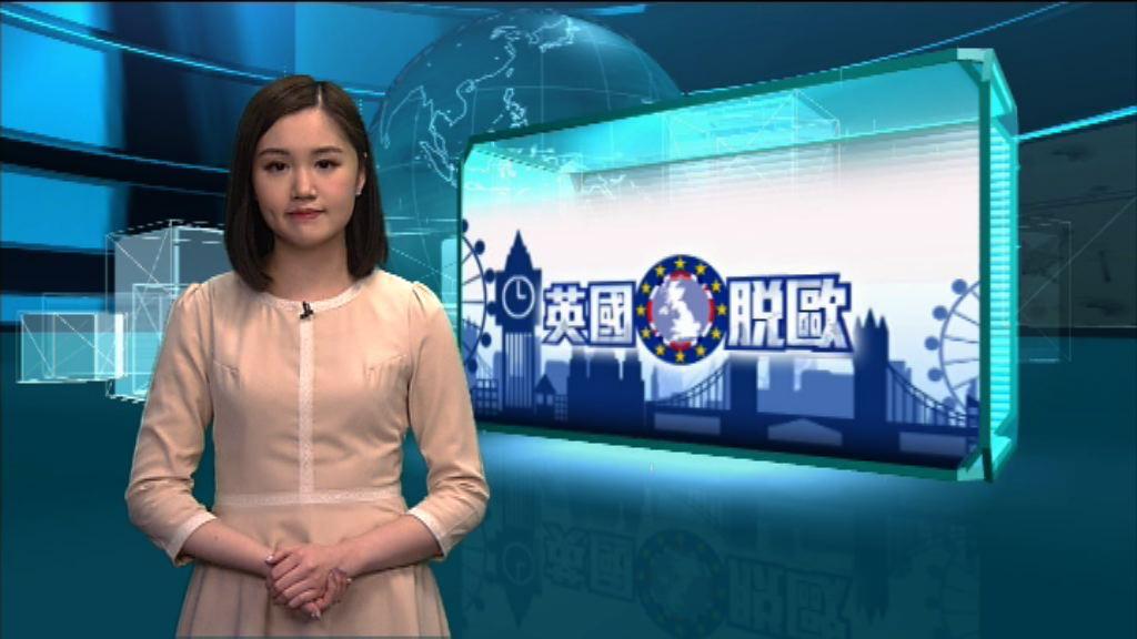 【新聞智庫】英國脫歐案裁決