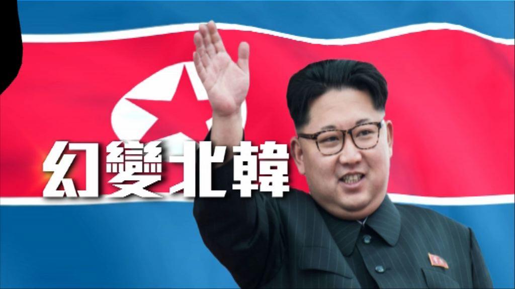 【新聞智庫】幻變北韓