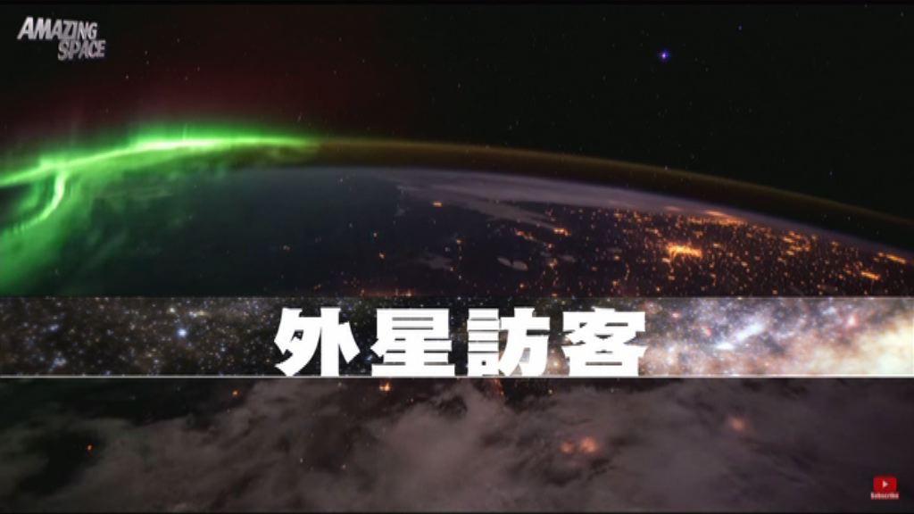 【新聞智庫】外星訪客