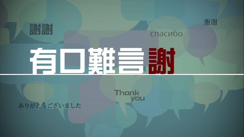 【新聞智庫】有口難言謝