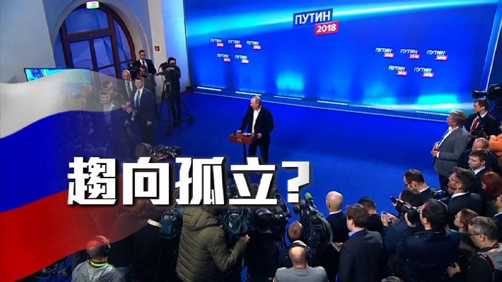 【新聞智庫】俄羅斯趨向孤立?