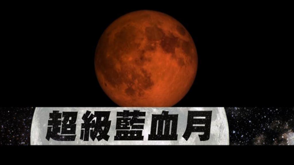 【新聞智庫】超級藍血月