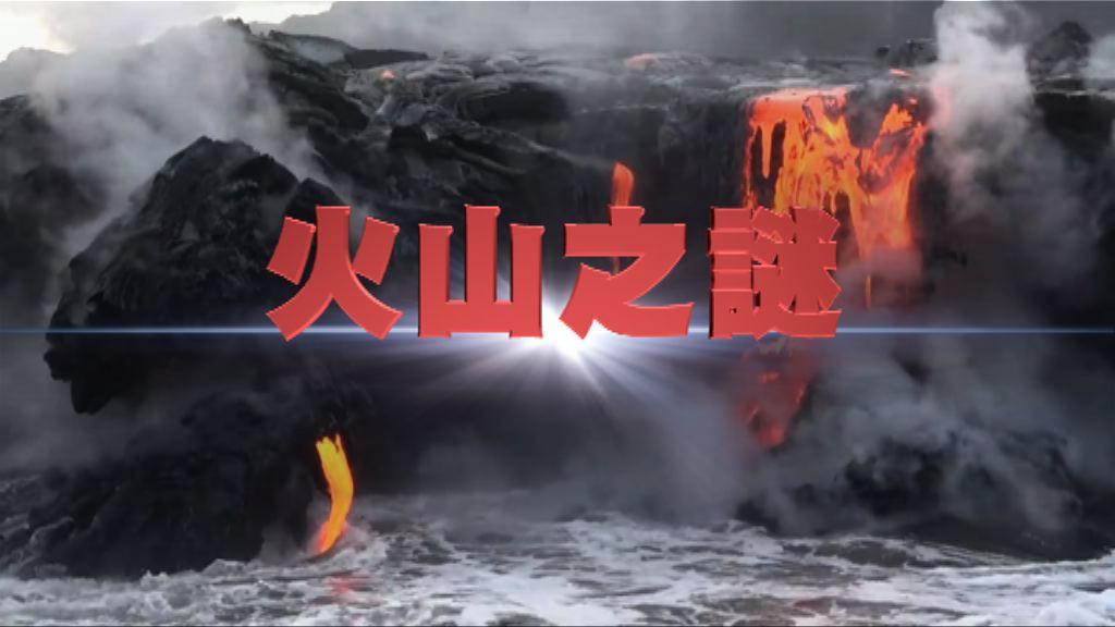 【新聞智庫】火山之謎