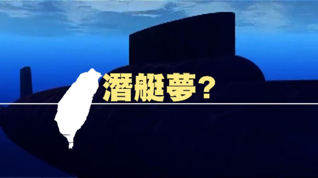 【新聞智庫】台灣潛艇夢?