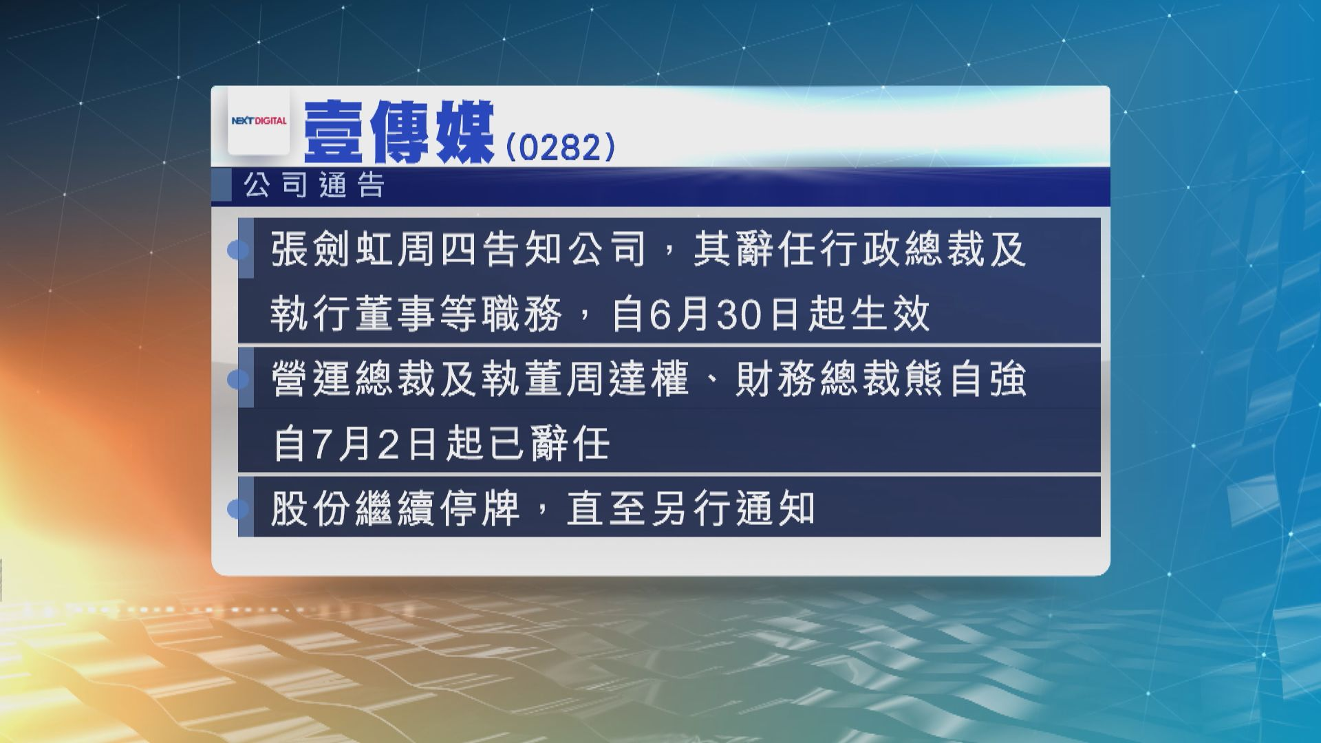 張劍虹在內多名高層辭職 壹傳媒繼續停牌