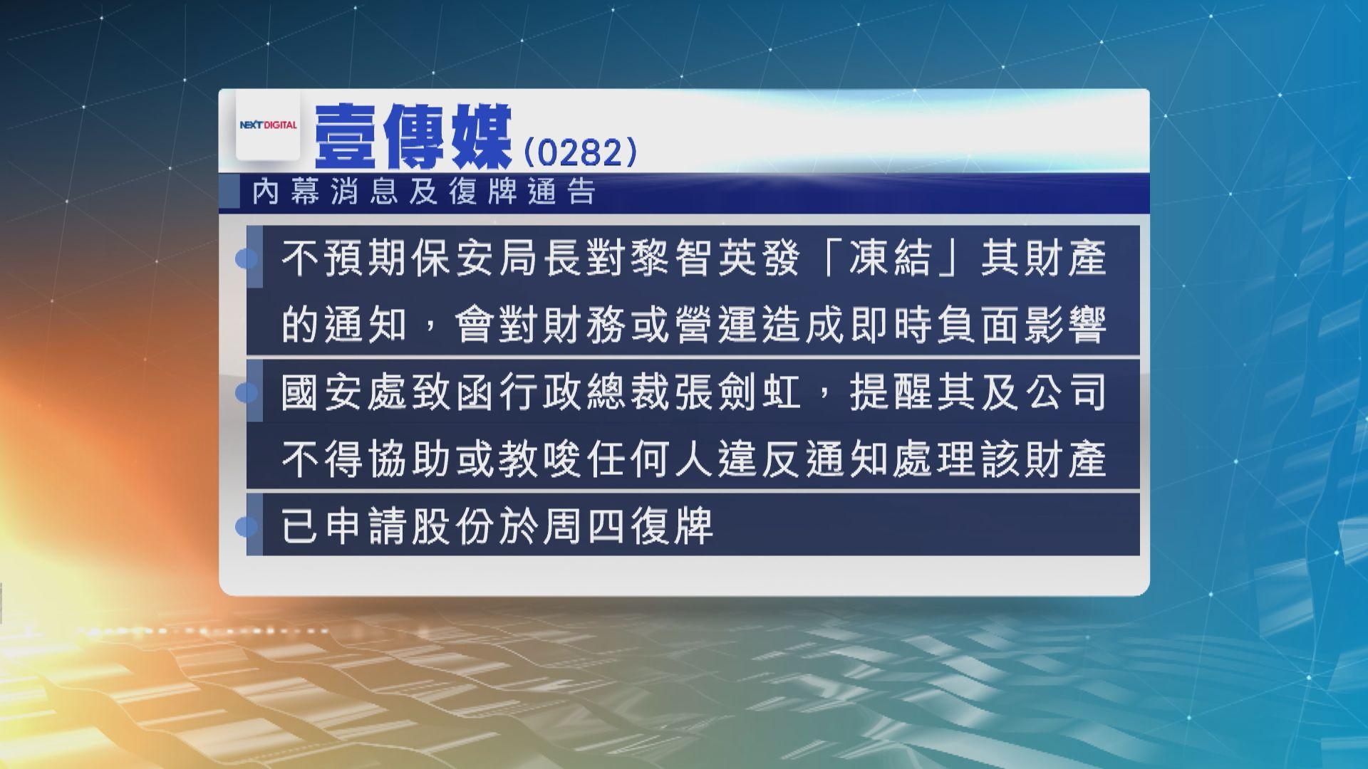 壹傳媒申請股份於周四復牌