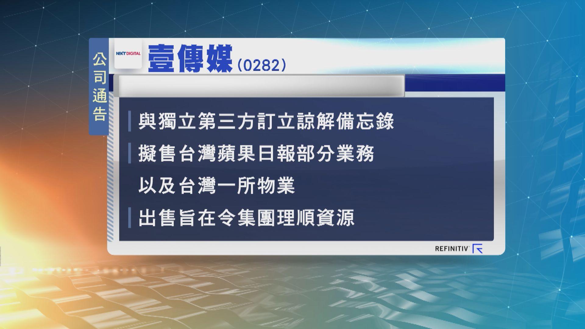 壹傳媒計劃出售台灣蘋果日報部分業務