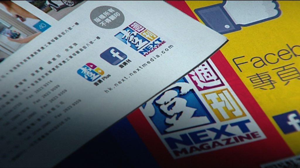 壹傳媒完成出售壹週刊 料下月底或之前所有交易可完成