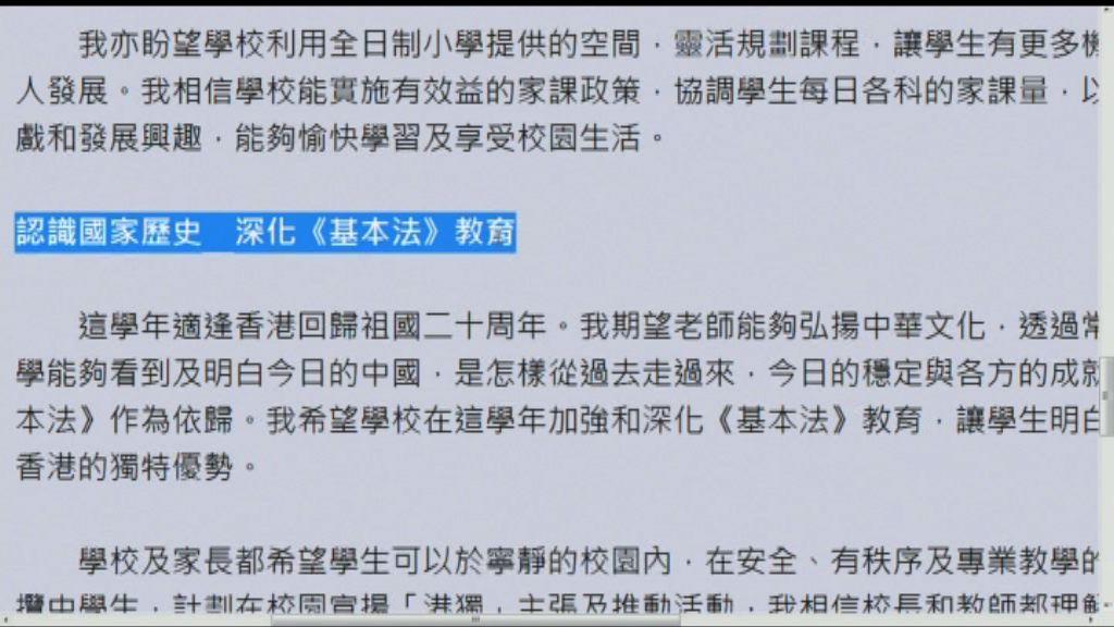 吳克儉:新學年加強基本法教育