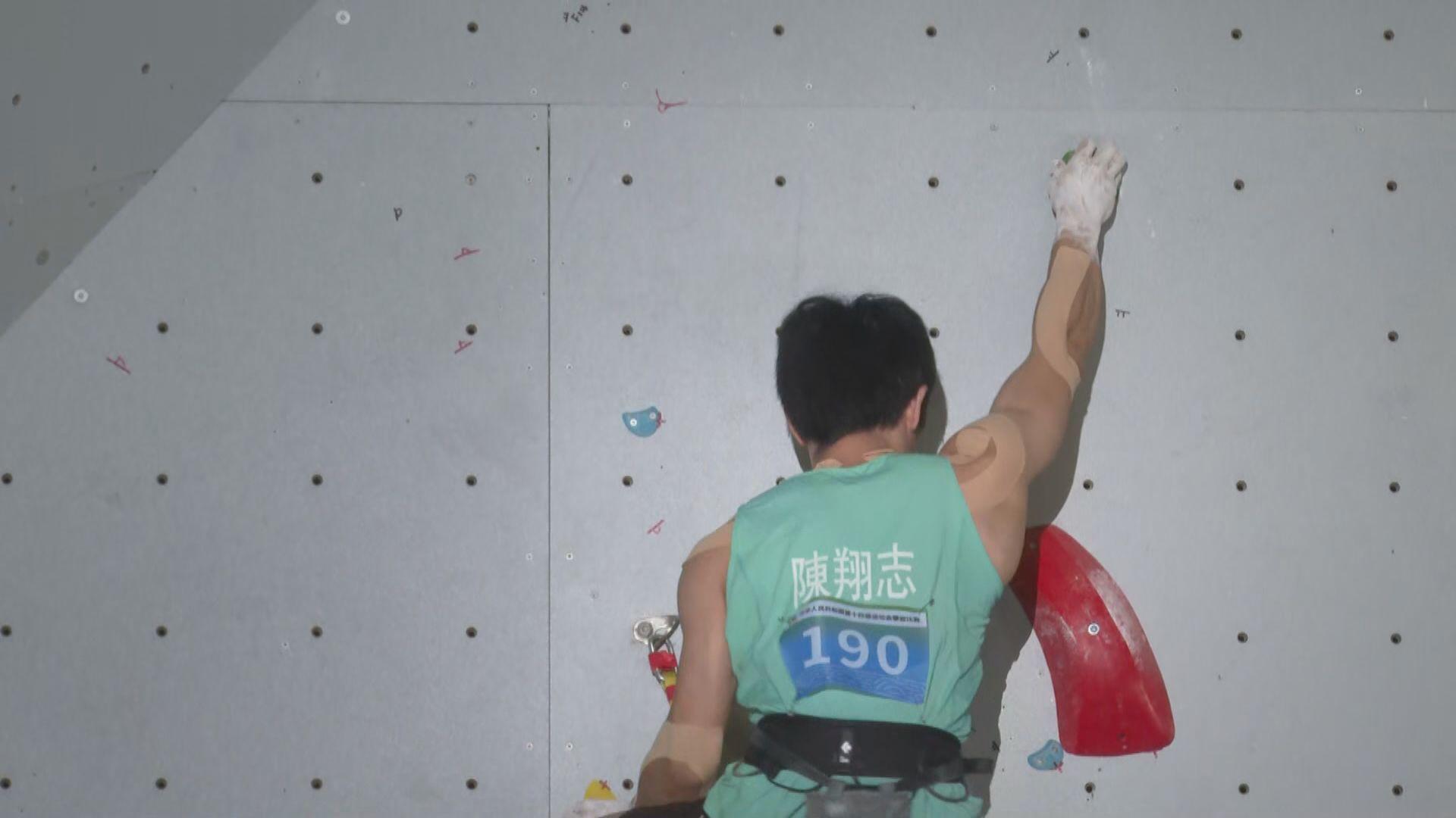 全運會男子攀岩全能賽 港隊陳翔志躋身八強