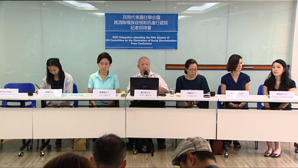 團體赴聯合國批港反種族歧視不足