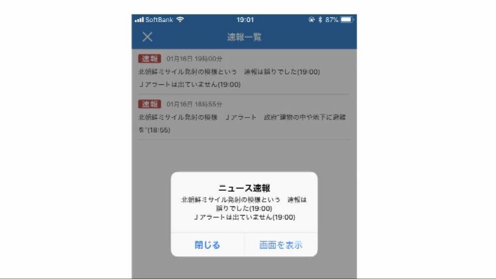 日本放送協會誤報北韓射導彈
