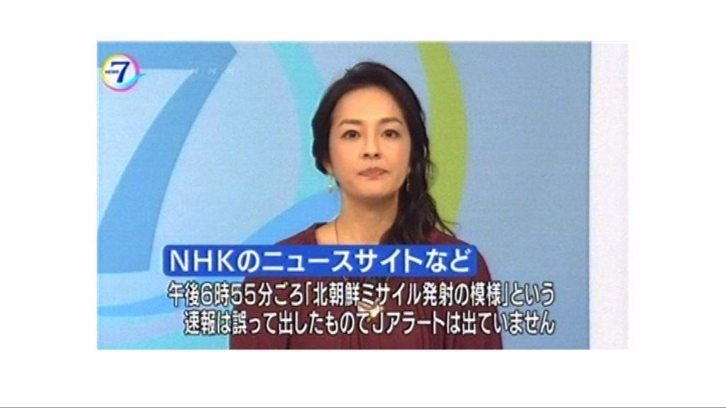 日本放送協會就誤報北韓射導彈致歉