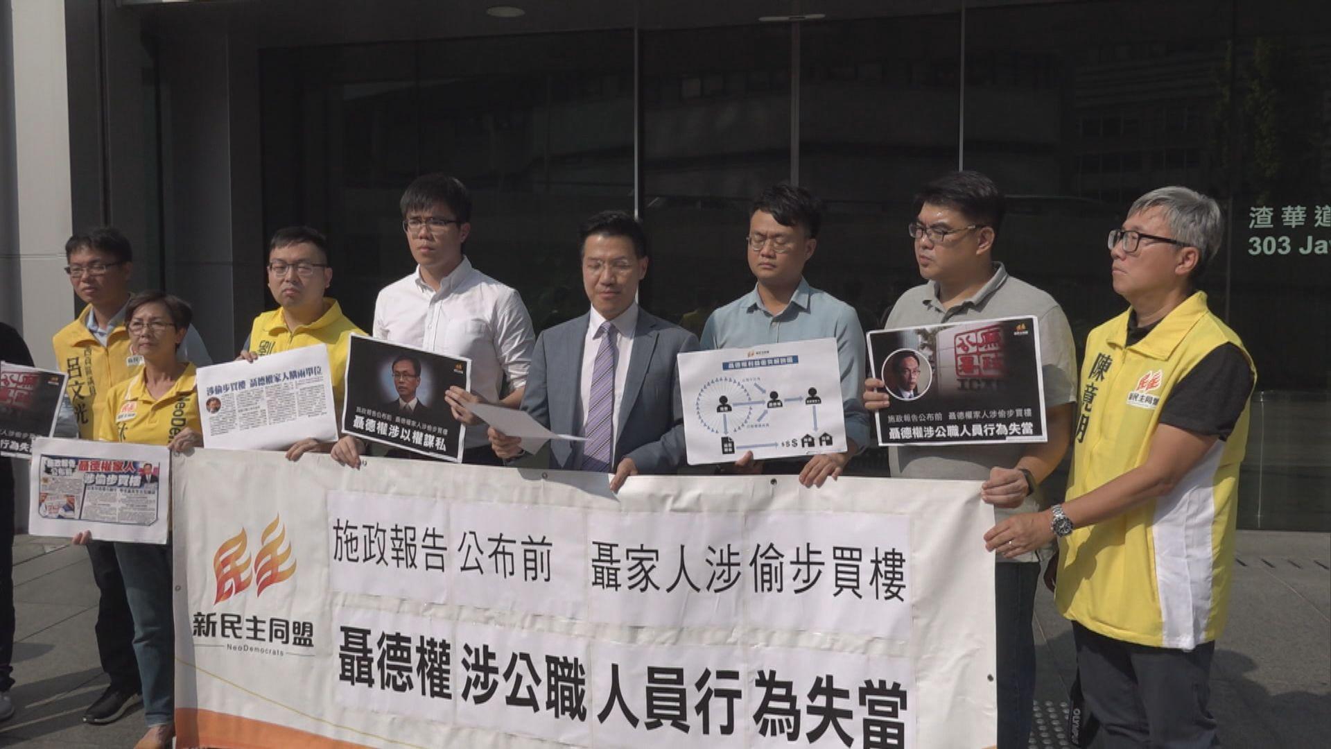范國威向廉署舉報聶德權涉違反公職人員行為失當