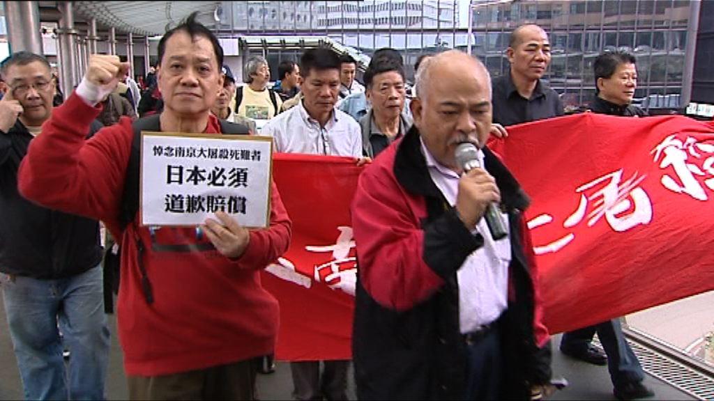 多個團體遊行抗議日本侵華歷史