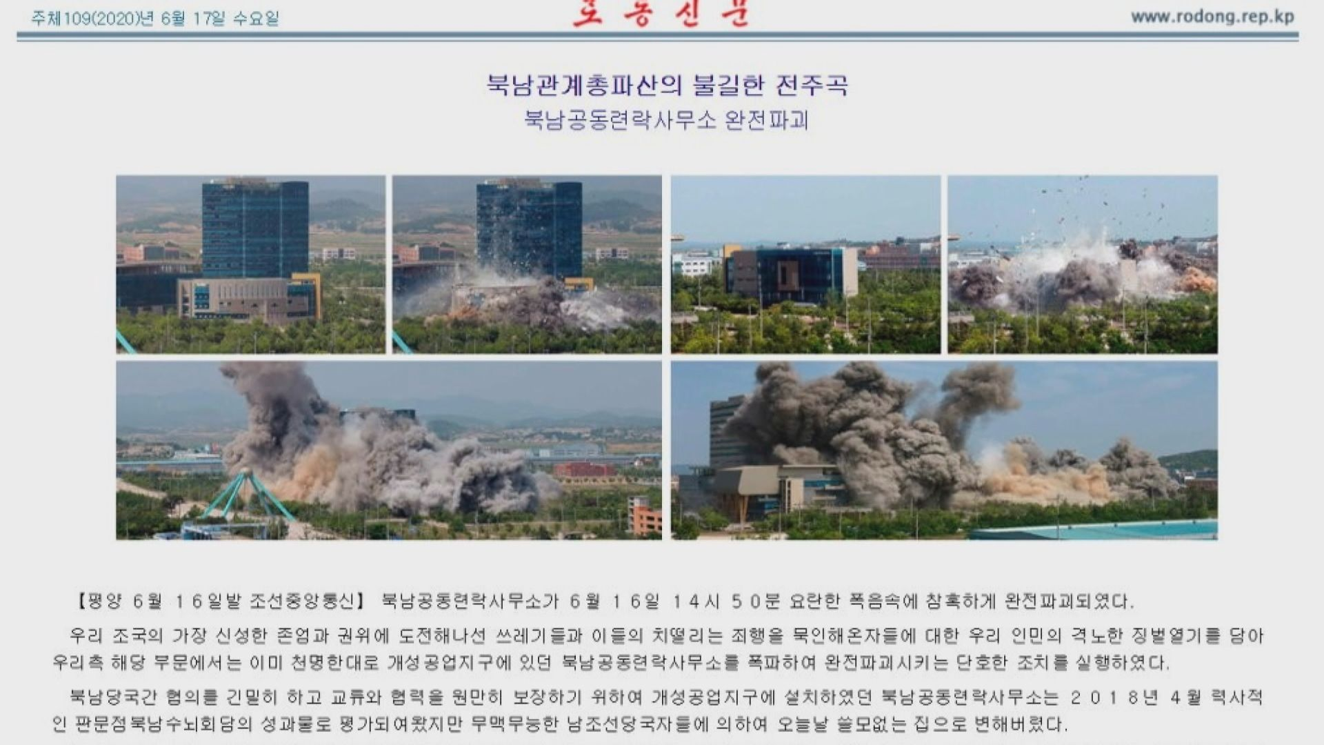 北韓炸毀聯絡辦公室 或因經濟在疫情下陷困境有關