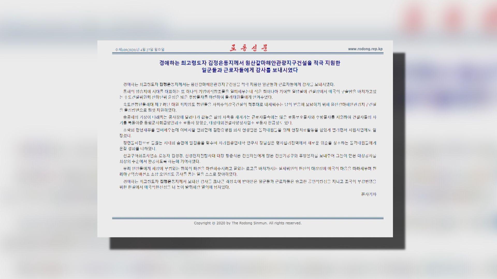 北韓官方傳媒再報道金正恩消息 惟未有附其照片