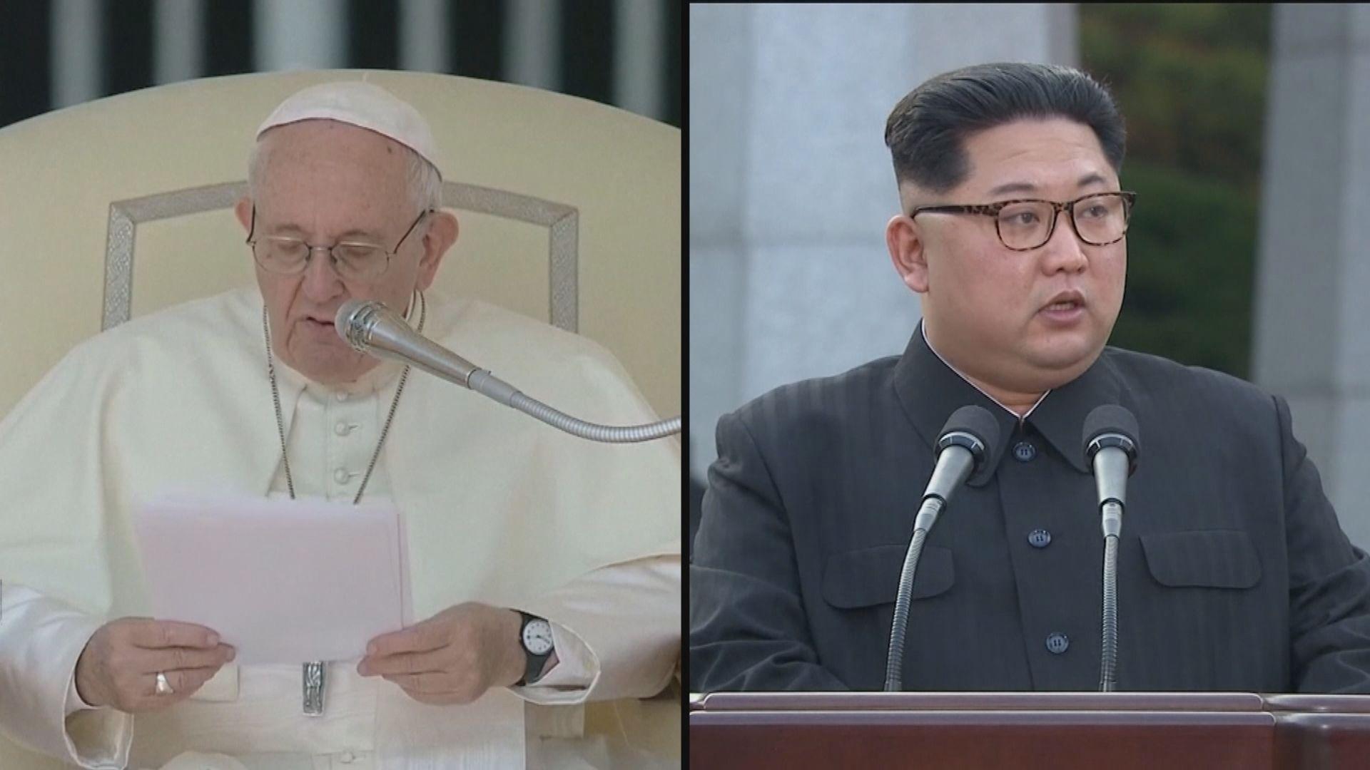 南韓指金正恩邀請教宗方濟各訪問北韓