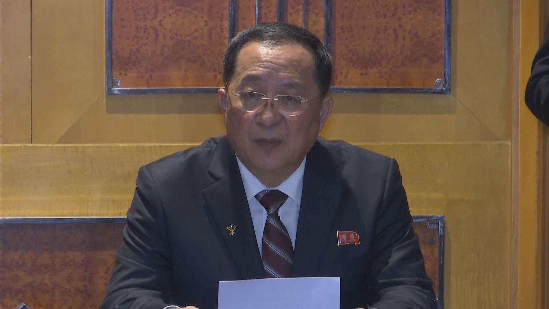 北韓外長:只要求解除部分制裁