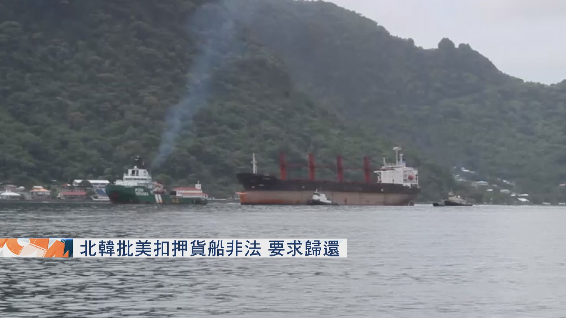 北韓批美扣押貨船非法要求歸還
