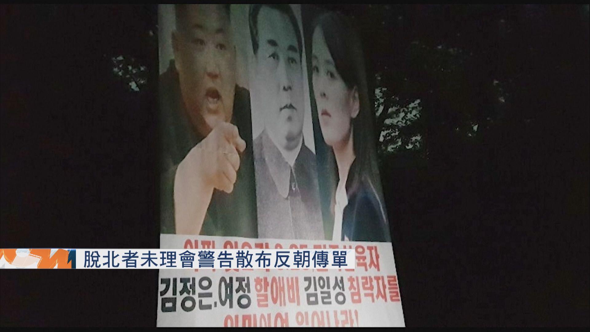 南韓對朝重裝擴音器深表遺憾 脫北者不理警告散布傳單