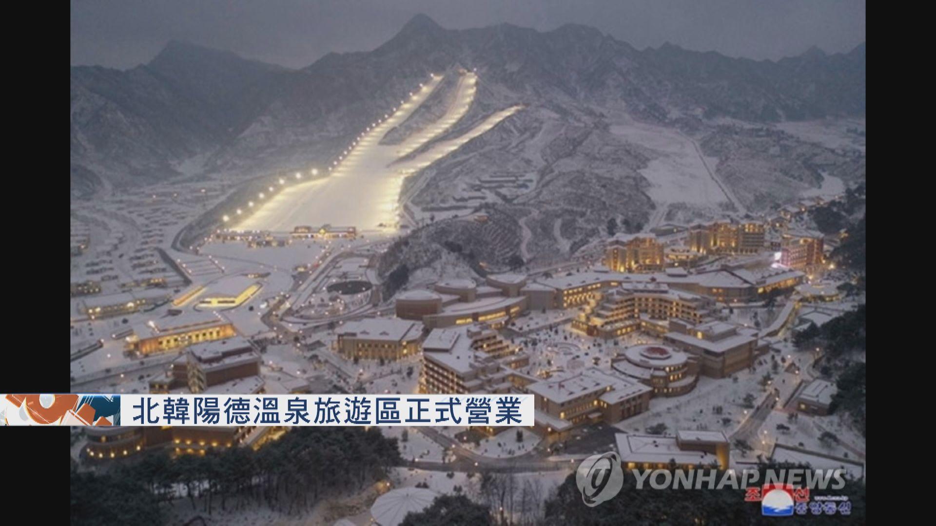 北韓陽德溫泉旅遊區正式營業