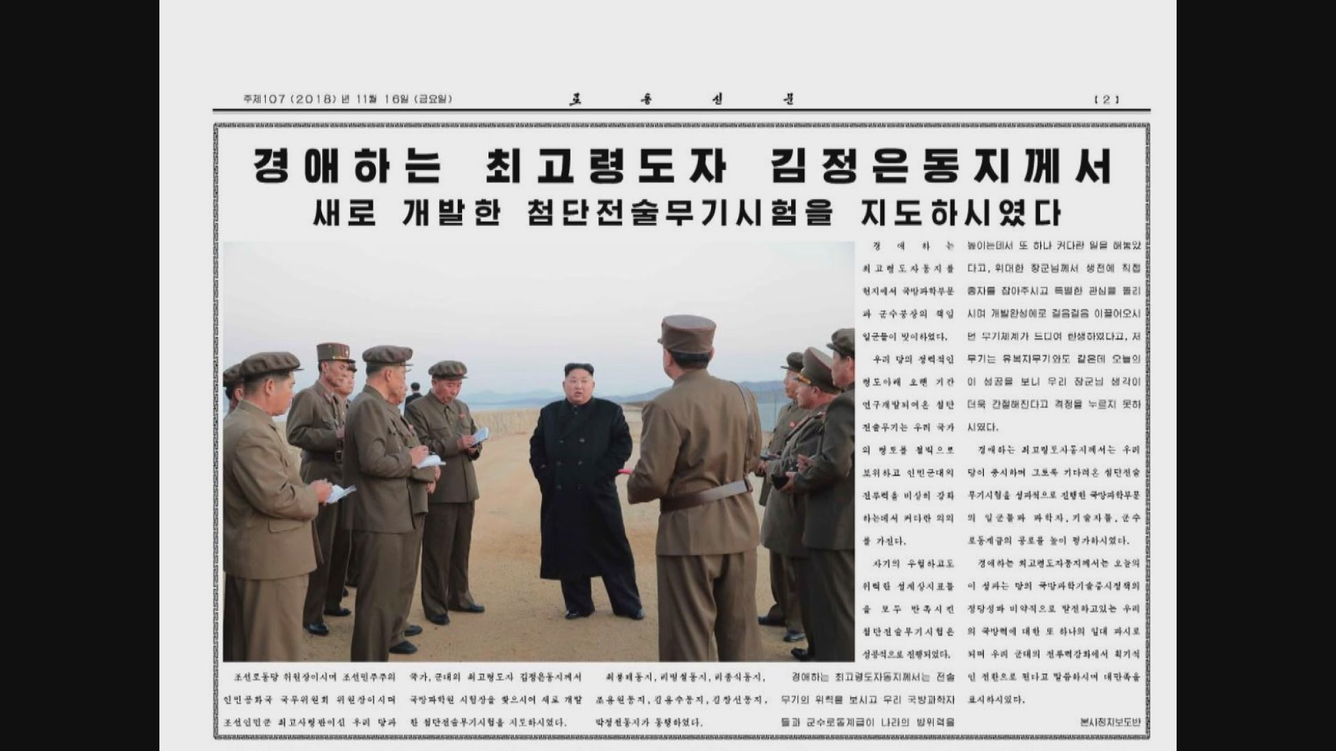 美國不再要求北韓先交出核武及導彈場地清單