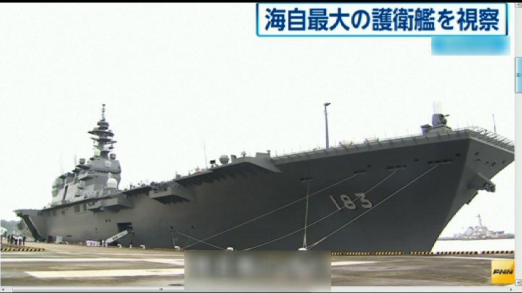 日本將派護衛艦為美軍艦護航