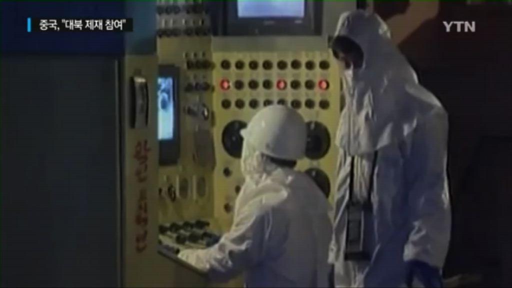 聯合國報告指北韓未停止核計劃