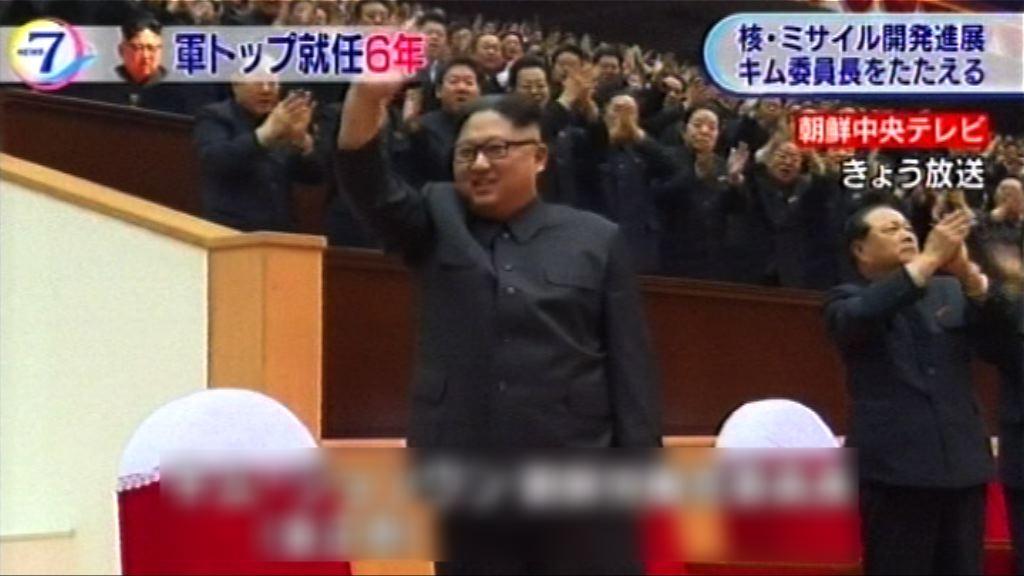 朝中社:將不斷加強核武為主的防衛力量