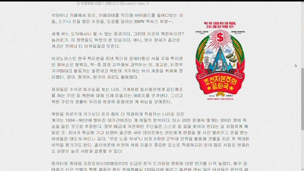 北韓稱四南韓記者抹黑 判處死刑